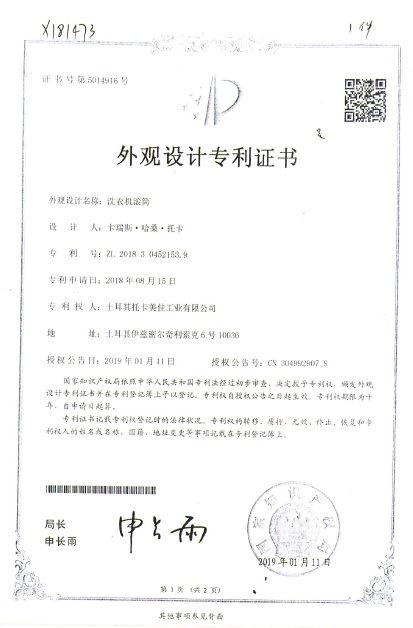 WASHING MACHINE DRUM – CHINA INDUSTRIAL DESIGN REGISTRATION CERTIFICATE
